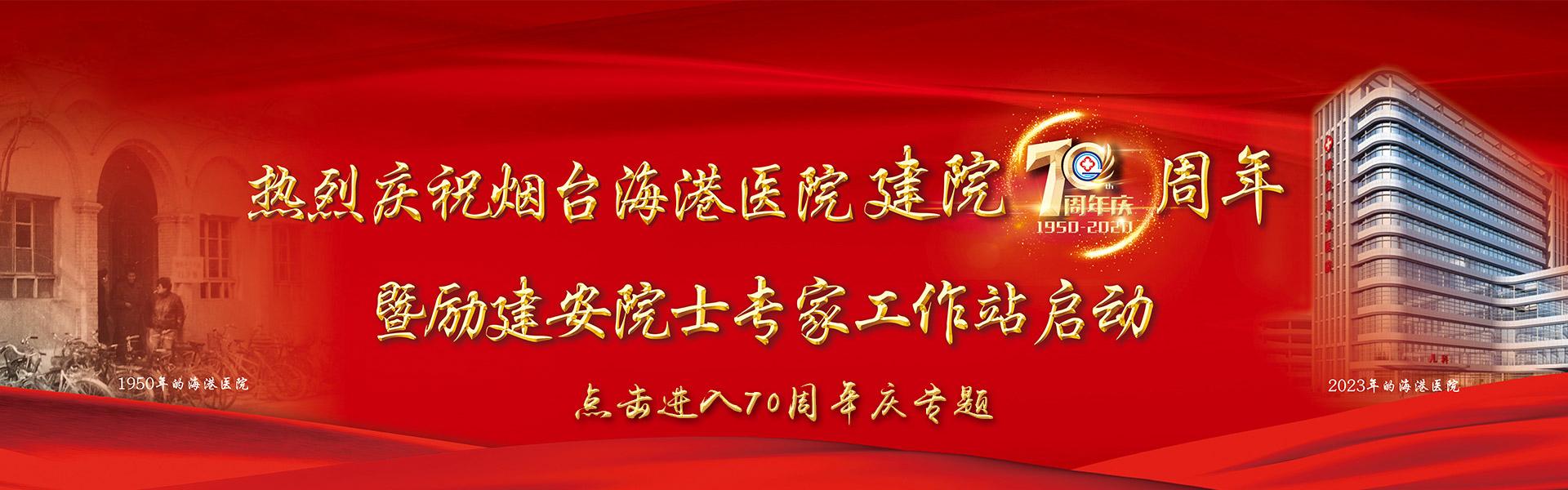 70周年庆