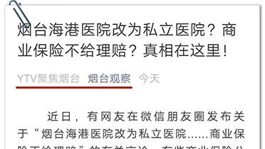 烟台主流媒体聚焦我院声明,为烟台海港医院打CALL!!!