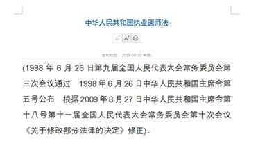 中华人民共和国执业医师法