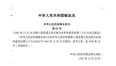 中华人民共和国献血法
