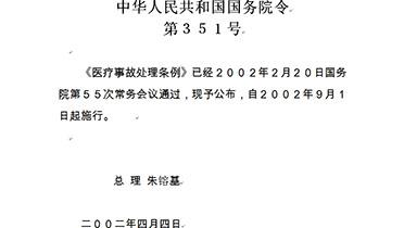 中华人民共和国国务院令 第351号