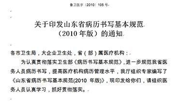 山东省病历书写基本规范 (2010年版)