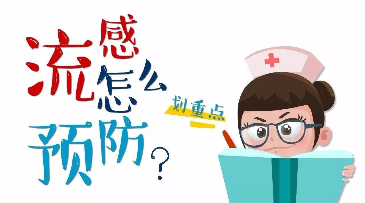 流感肆虐,咳嗽横行!呼吸内科专家为您支招,建议收藏!