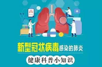 中国疾控中心:新型冠状病毒感染的肺炎公众预防指南