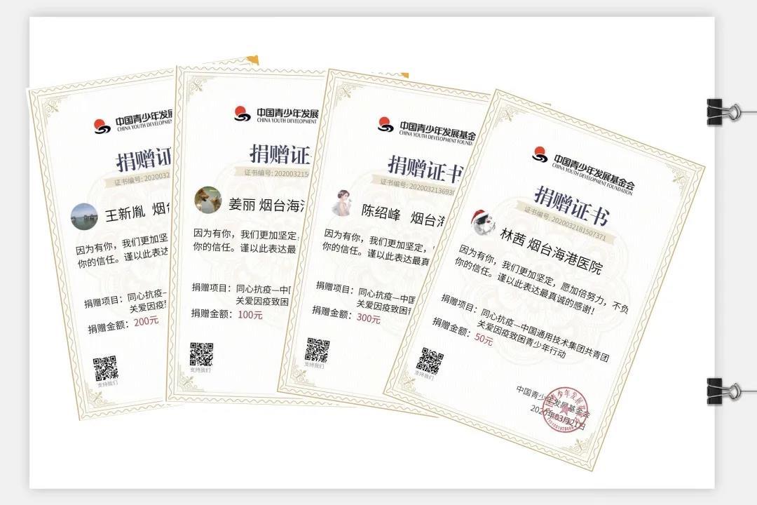 同心抗疫——烟台海港医院团员青年为抗击疫情踊跃捐款