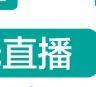 """医心为民 党建联盟系列活动 烟台海港医院""""医百分""""课堂直播预告"""