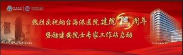 """【增强百姓用药安全】烟台海港医院举办""""山东省感染药师沙龙""""第三十九期学"""