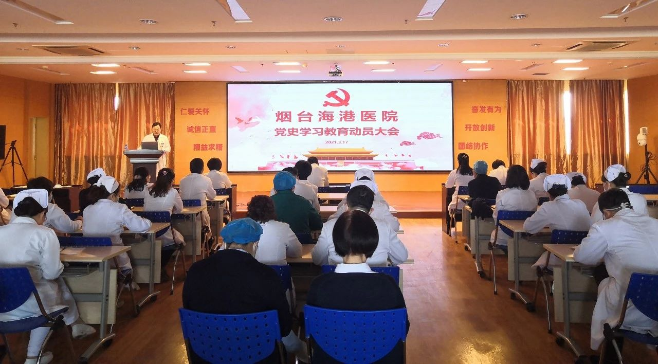 烟台海港医院召开党史学习教育动员部署会