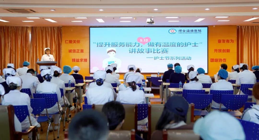 提升服务能力,做有温度的护士——烟台海港医院国际护士节讲故事比赛