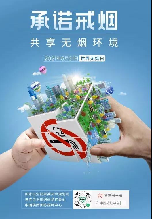 【世界无烟日】戒烟的好处特别多,让我们共享无烟环境!