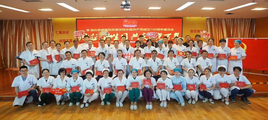 烟台海港医院党委举办庆祝中国共产党成立100周年活动