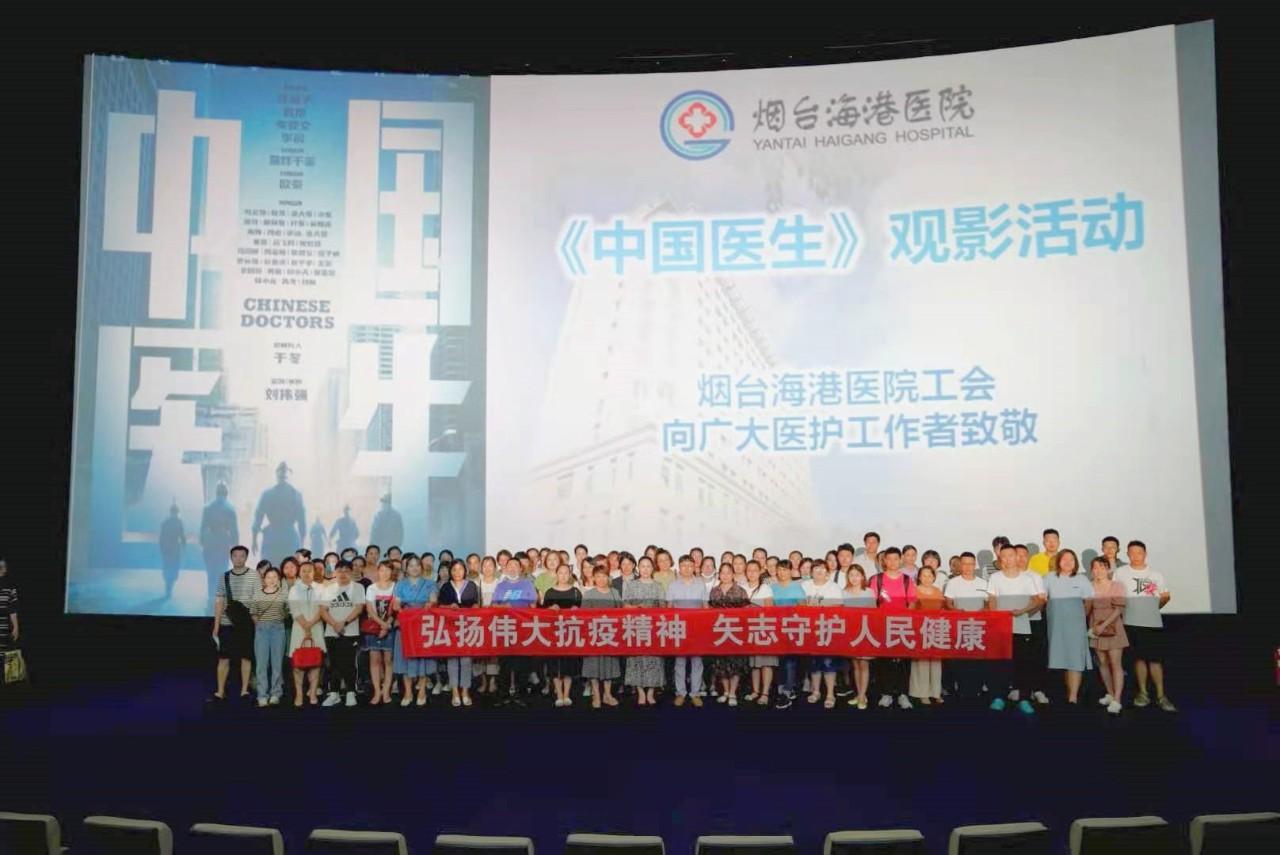 致敬白衣卫士丨烟台海港医院工会组织观看《中国医生》