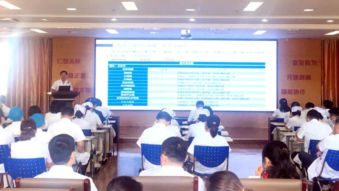 烟台海港医院召开一体化信息系统