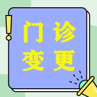 8月2—8日烟台海港医院门诊变更通知