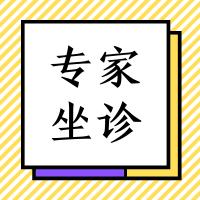 山大二院专家丨妇科副主任医师、博士邓新超,来院坐诊!
