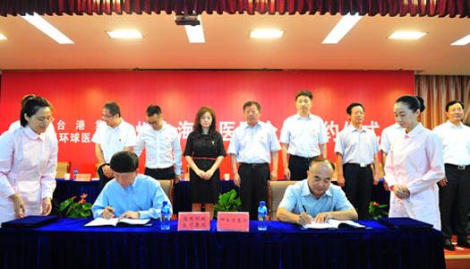 烟台港集团与环球医疗签约共同组建新的烟台海港医院