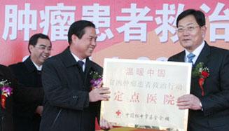 温暖中国行动启动仪式在海港医院举行