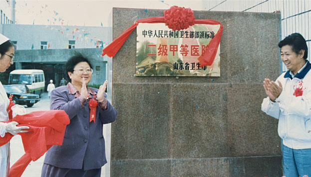 迟宝兰、朱毅为二级甲等医院揭牌1995年8月24日