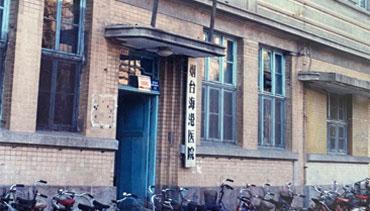 位于海关街35号的烟台海港医院旧址